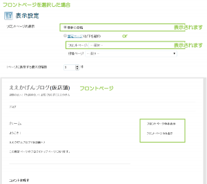 12_フロントページ条件補足