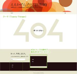 14_404ページ条件補足
