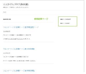 15_検索ページ条件補足