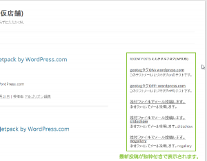 06_Display WordPress Posts抜粋表示