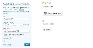 09_Readmill に送信 (Jetpack)