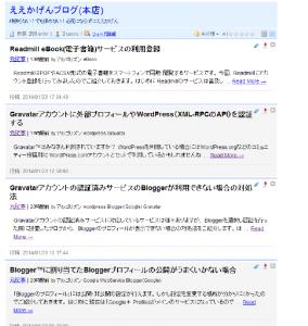 19_livedoorReaderの表示例