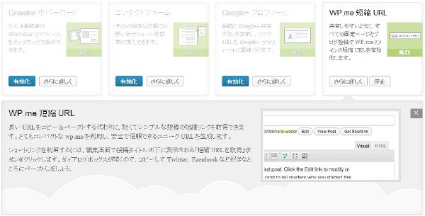 01_JetPackWP.me 短縮詳細
