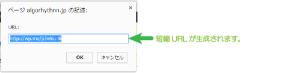 04_WP.me 短縮URL表示ダイアログ