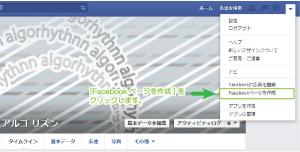 01_Facebookページの作成