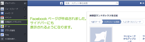 05_作成されたFacebookページの表示