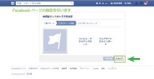 06_Facebookページの初期設定(写真)