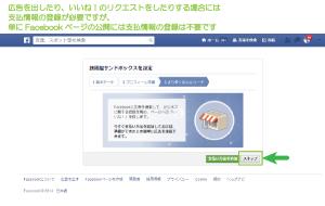 07_Facebookページの初期設定(支払方法)
