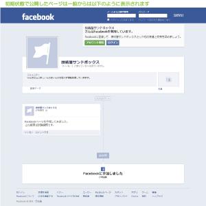 09_Facebookページの一般表示