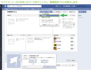 10_Facebookページを編集