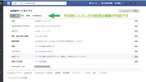 11_Facebookページの設定(ページ情報)