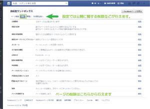 12_Facebookページの設定(設定)