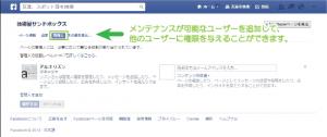 13_Facebookページの設定(管理人)