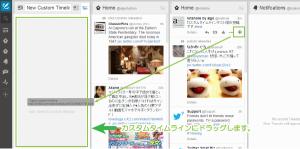 08_ツイートの追加・ドラッグ
