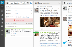 09_追加されたツイートの表示
