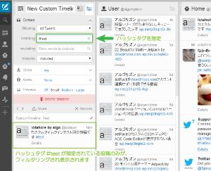 12_ツイートのフィルタリング表示