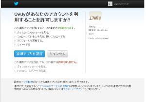 08_Twitterアプリ認証