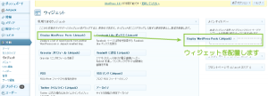 02_Display WordPress Posts (Jetpack)の配置