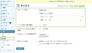 01_フロントページの表示設定