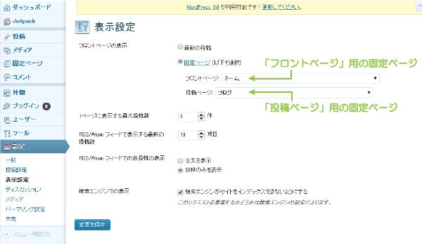05_フロントページの表示設定への割り当て