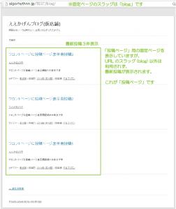 08_ブログ最新投稿ページ表示