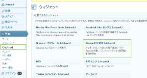 01_Readmill に送信 (Jetpack)の追加