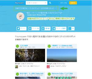 01_Foursquareサイト