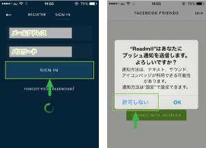 11_iPhone-Sign inとプッシュ通知応答