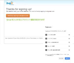 02_Gmailはアカウント認証利用