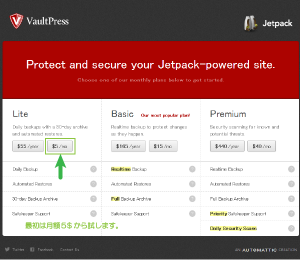 01_VaultPressプランJetPack