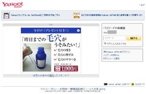 05_Yahoo!アカウントログイン