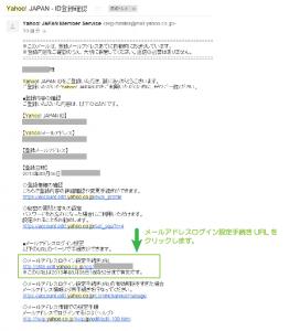 08_登録確認メール