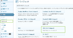 01_RSS リンク (Jetpack)ウィジェットの追加