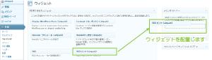 02_RSS リンク (Jetpack)ウィジェットの配置