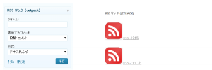 03_RSS リンク (Jetpack)ウィジェット設定