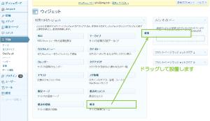 03_検索ウィジェットの配置