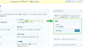 04_検索ウィジェットの設定