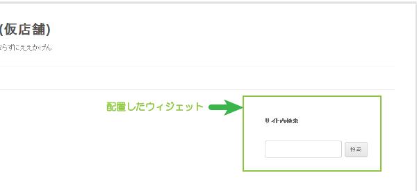 05_検索ウィジェットの表示