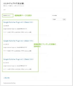 06_検索ウィジェットから検索と結果表示