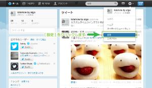 01_Twitter設定の選択