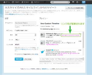 09_リンク色の変更表示