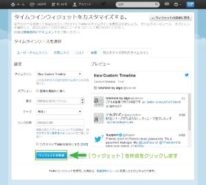 10_ウィジェットを作成クリック