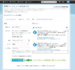 03_ウィジェットを作成クリック