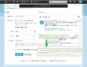 04_作成されたウィジェットコード