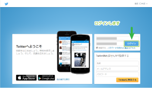 01_Twitterログイン