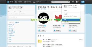 02_Twitter設定