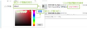 09_リンクの色変更