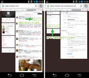 03_TwitterPCサイト設定メニューの選択と表示