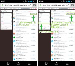 04_アプリ連携の設定・許可の取り消し