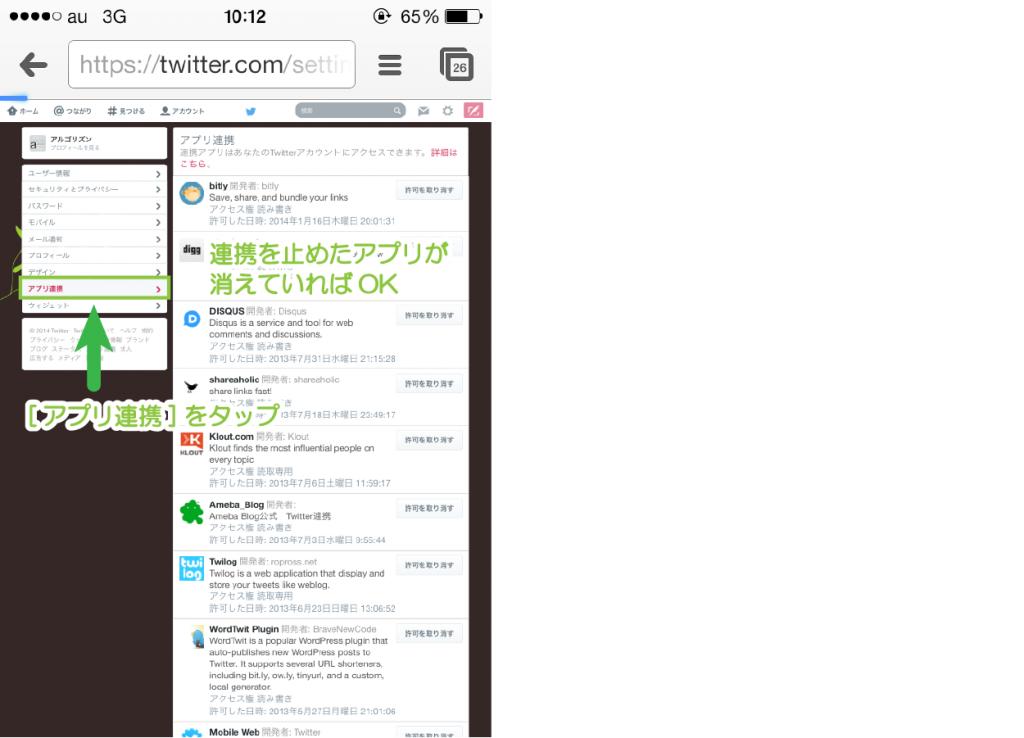 02_アプリ連携許可の取り消しの確認
